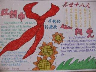 关于红色革命的手抄报要写些什么内容,画什么图啊 5分 红色之旅手抄报
