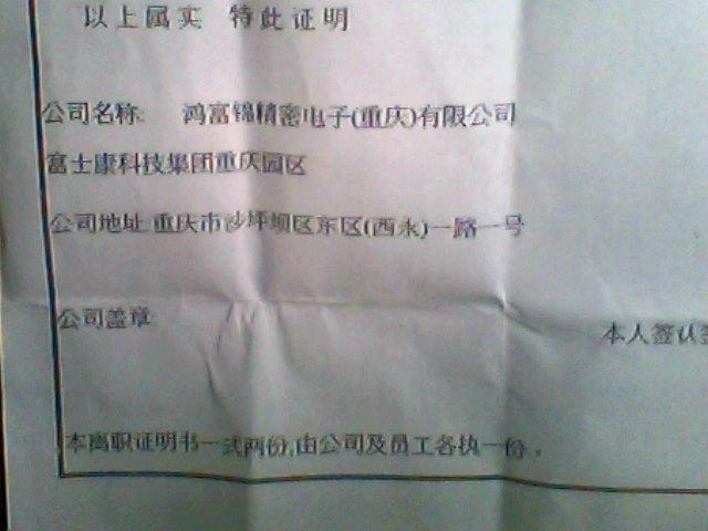 重庆富士康离职单没有盖章怎么办图片