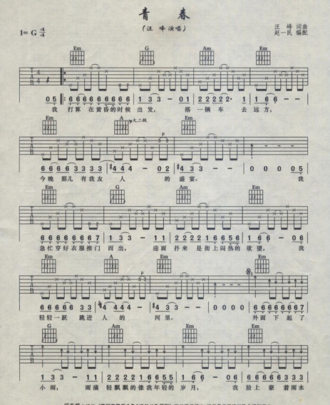 青春修炼手册吉他谱子图片