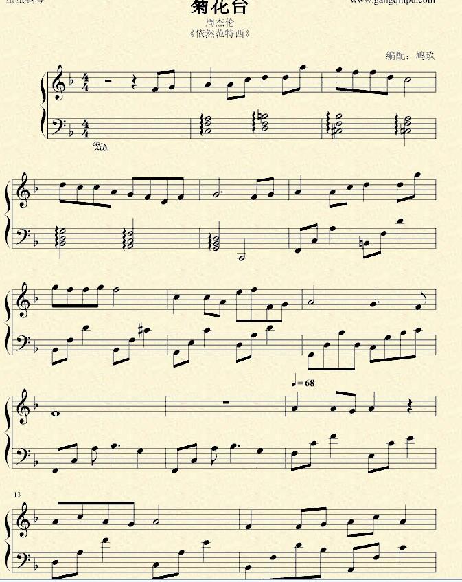 菊花台钢琴伴奏简谱图片