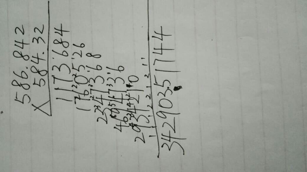 我是个二年级的学生,这道乘法竖式不会算,586.842*584图片