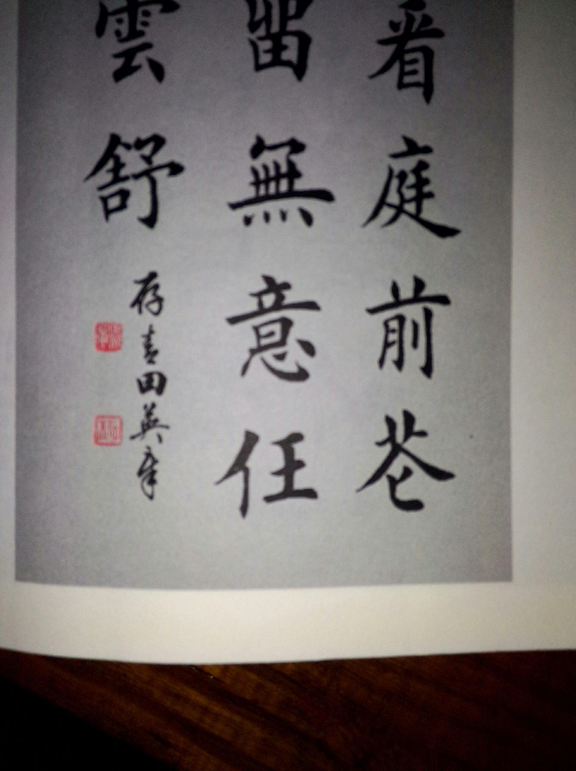 书法中的异体字_图片上前字下面的那个字是花字的异体字,这是田英章老师的作品.