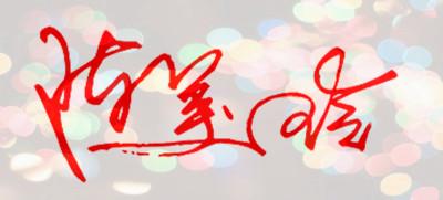 青春艺术字logo设计 在线图