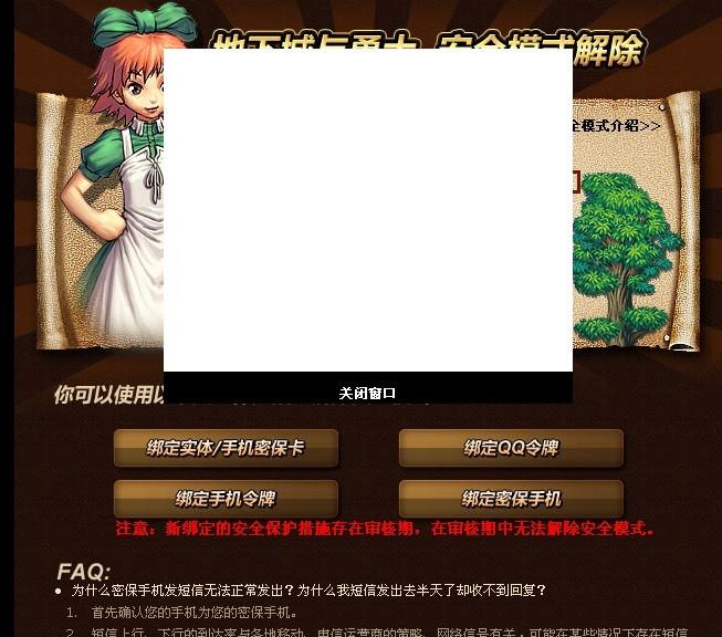 网页打开dnf安全模式解除窗口是空白怎么办?图片