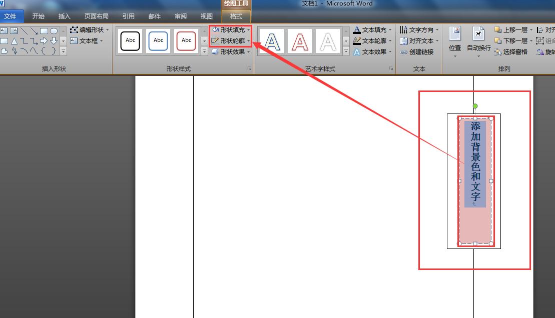 word页面边框设置 排版图片
