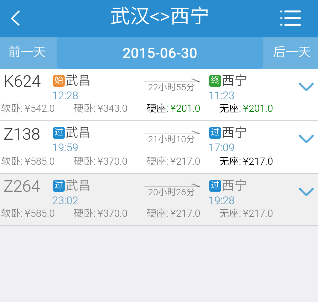 武汉到青海的火车