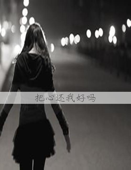 唯美悲伤女生黑白文字