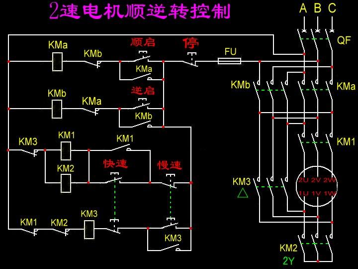 理图 双速电机实物接线图