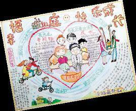 幸福家庭敬老爱亲的手抄报,竖版的