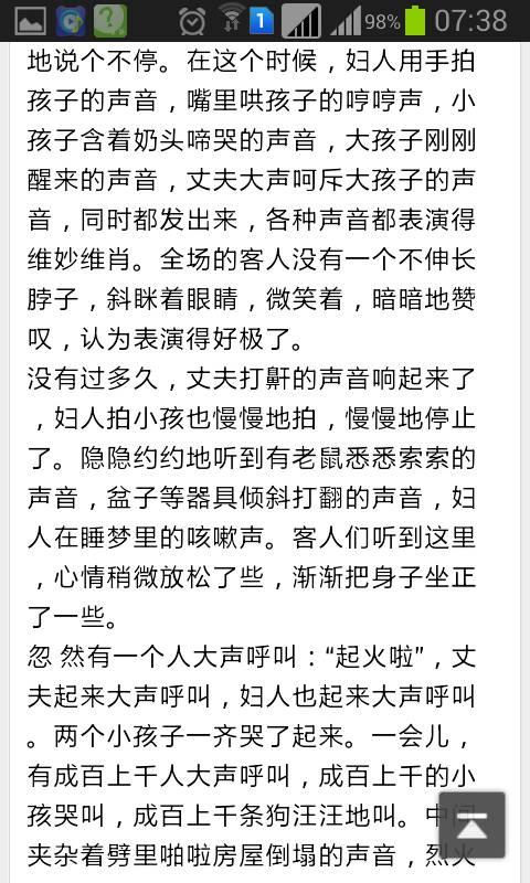 文言文翻译图片