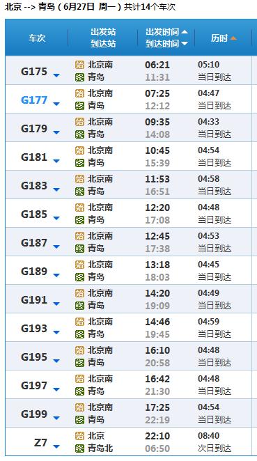 北京到青岛普通火车票
