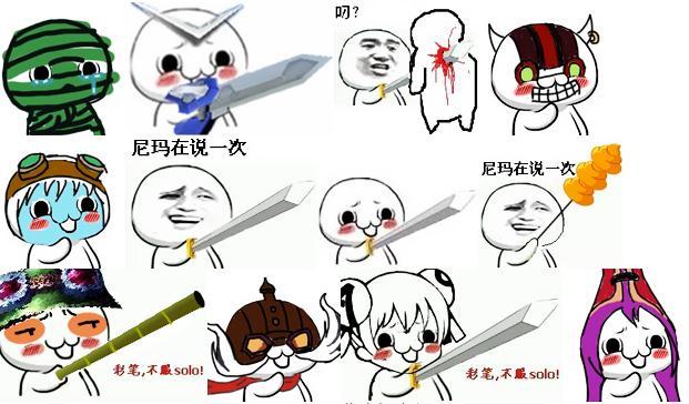 名叫  持剑系列表情图片