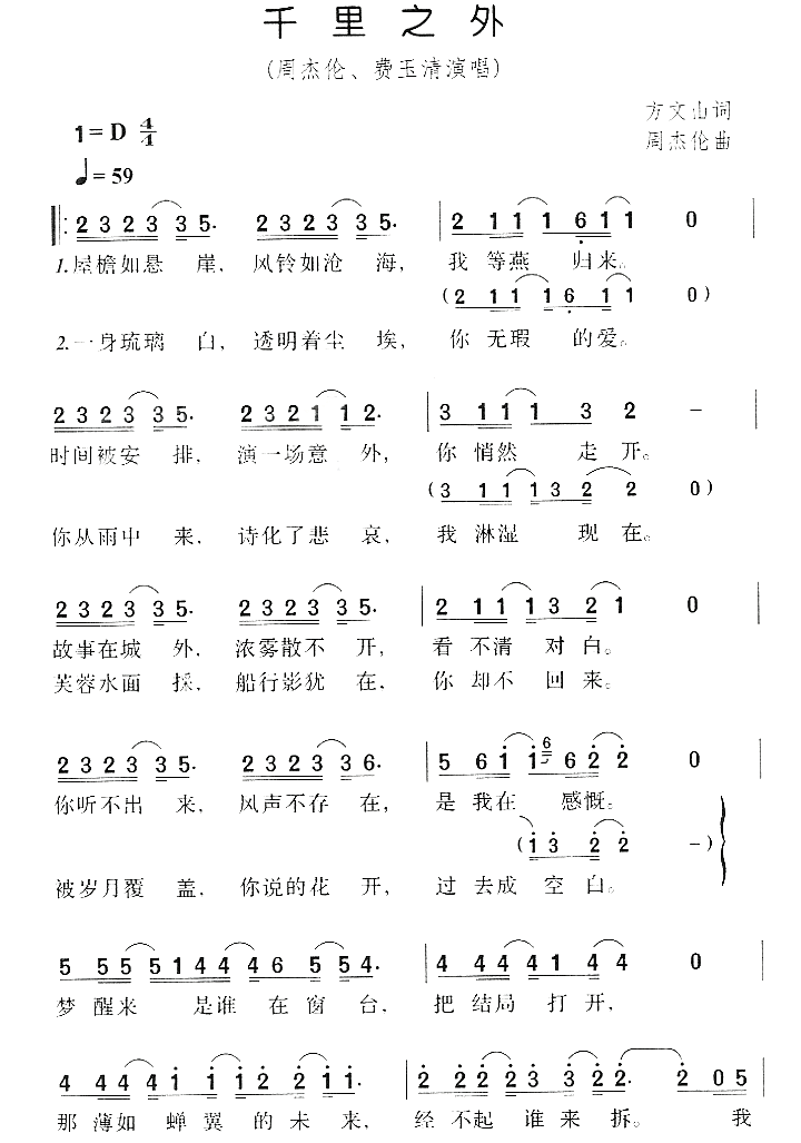 乐谱 曲谱 720_1027 竖版 竖屏图片