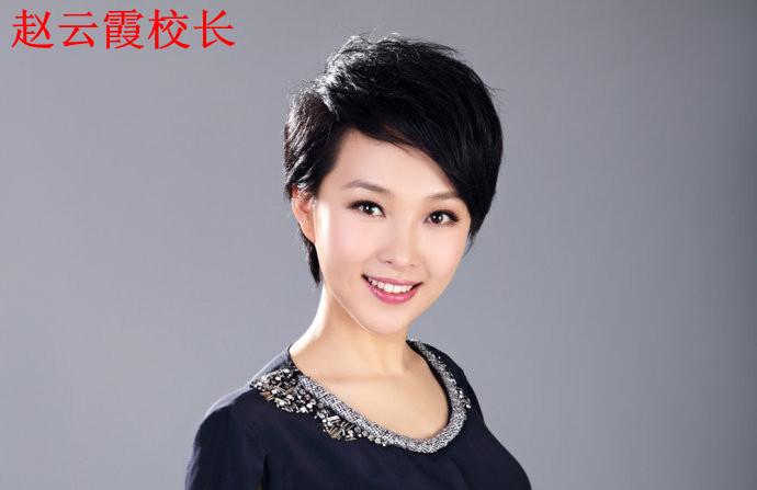 中国最美女校长 千变美女赵云霞