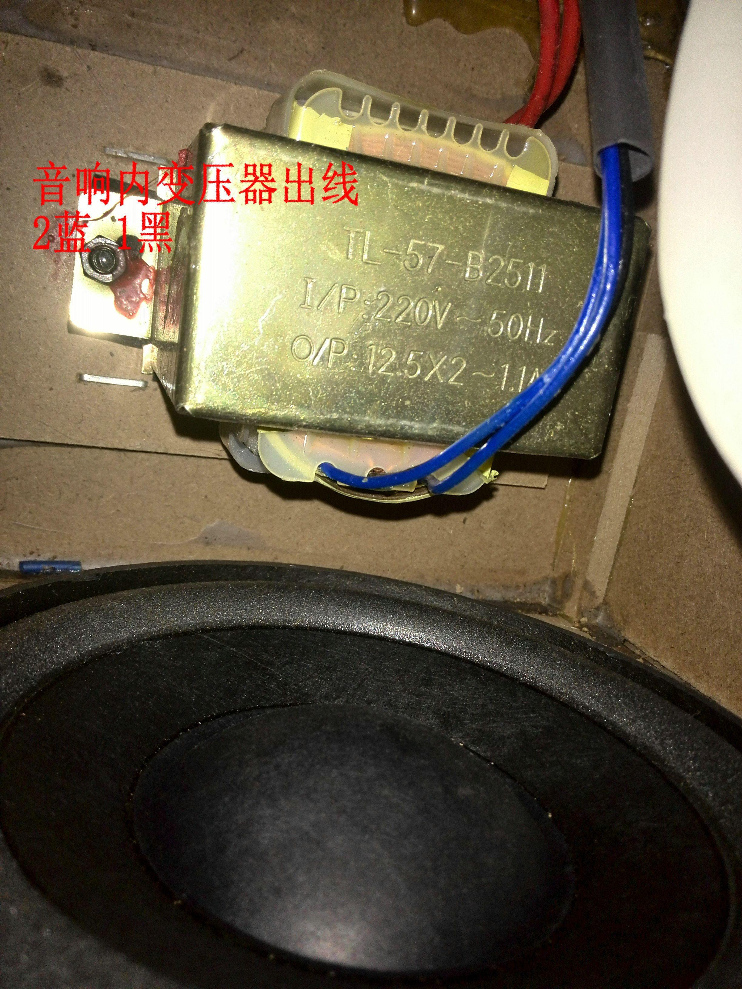 家用220v低音炮电源改汽车12v问题高清图片