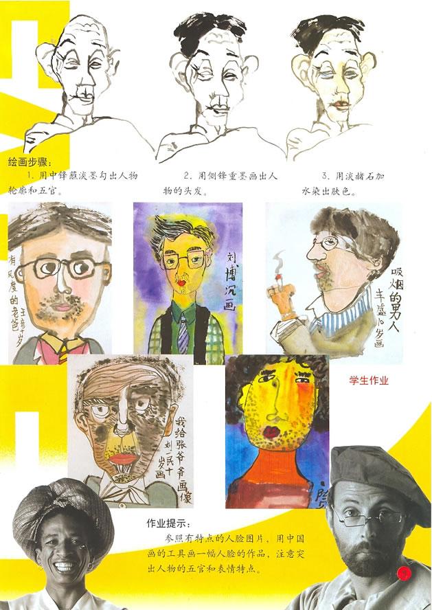 六年级美术书上册有特点的人脸那一课下面有很多灰色图片