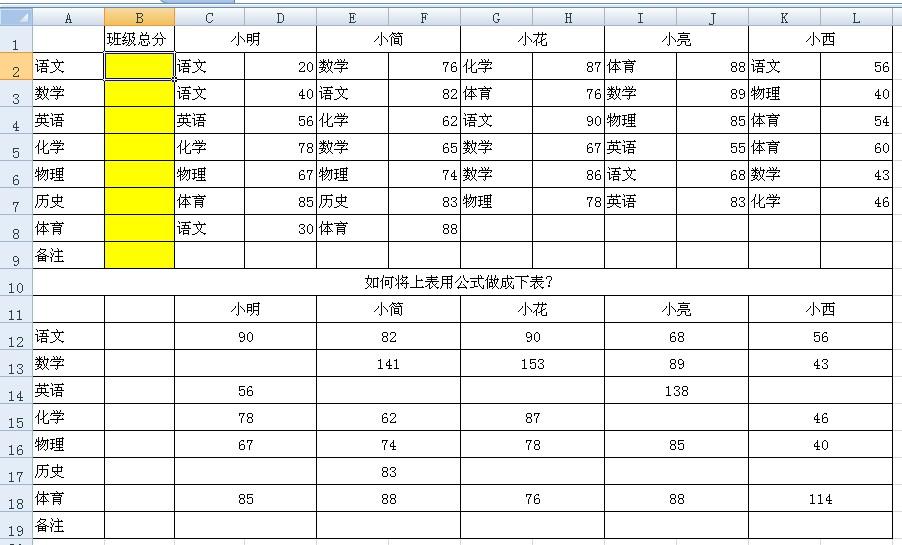 excel表格复杂运算怎么可以快速做成下表?