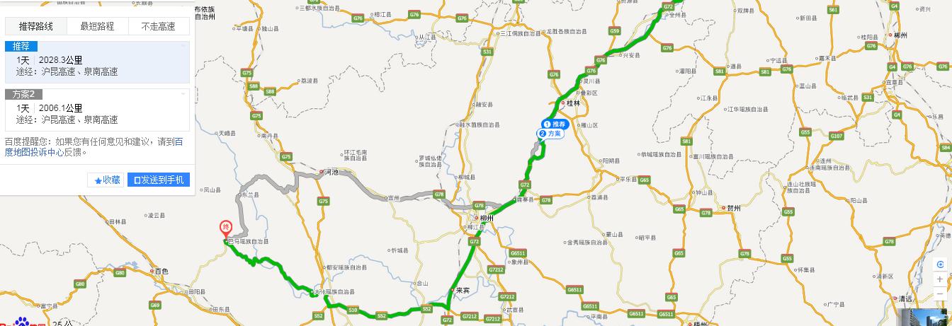 上海到巴马怎么去