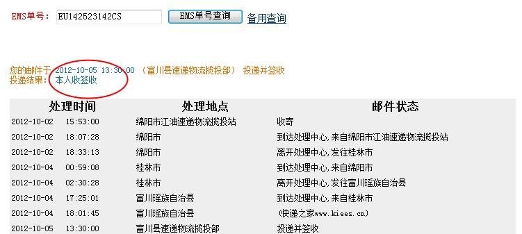 ems快递单号查询网 3 2014-03-30 香港有易天物流吗?有官网吗?图片