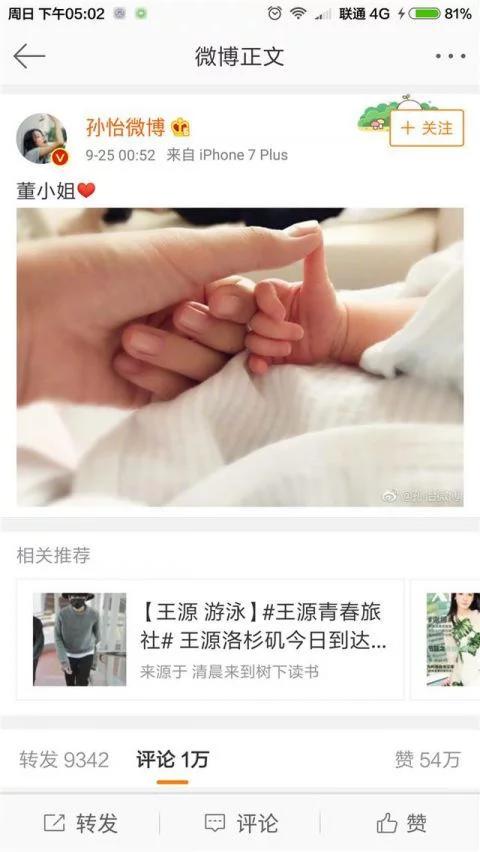 """孙怡晒出了父母轻握婴儿小手的照片,配文""""董小姐"""",报喜方式都文艺起来图片"""