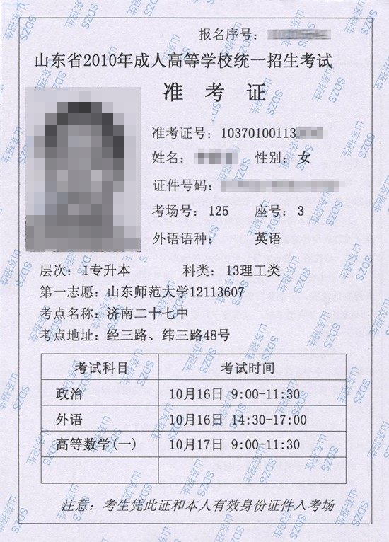 成人高考数学�zh�_2010乌鲁木齐成人高考准考证号忘记了,谁把自己的或者