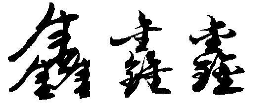 鑫字的草书写法是怎么写的图片