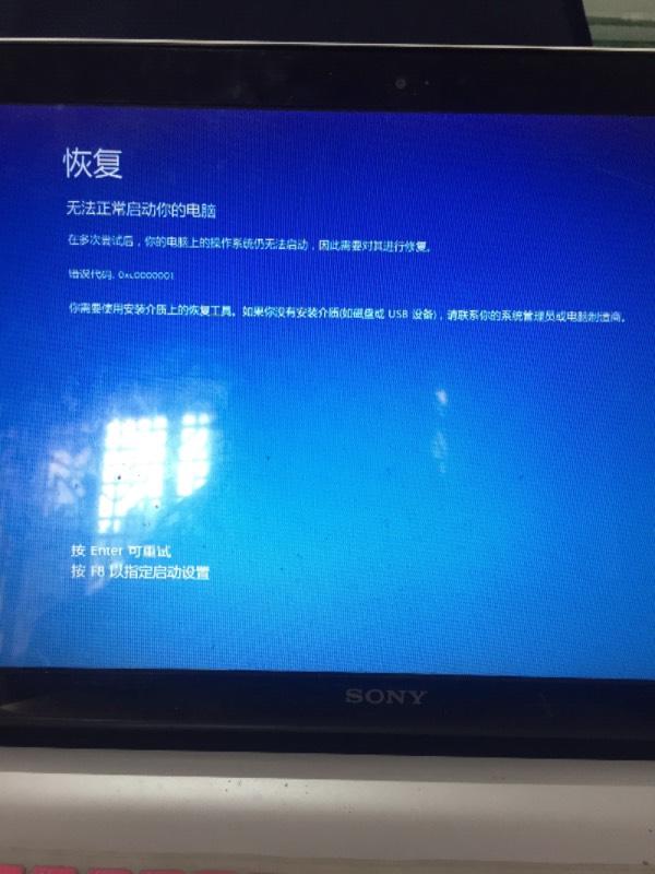 索尼电脑错误代码0xc0000001开不了机怎么办