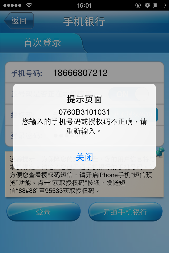 为什么我iphone里提示有私信但是上微博却收不到私信