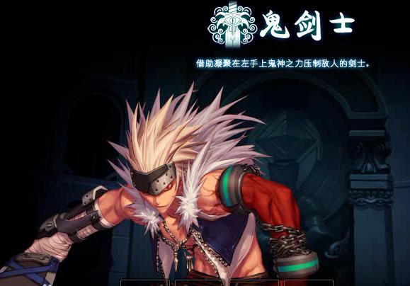 鬼剑士(男)借助凝聚在左手上鬼神之力压制敌人的剑士职业:(15级转职)
