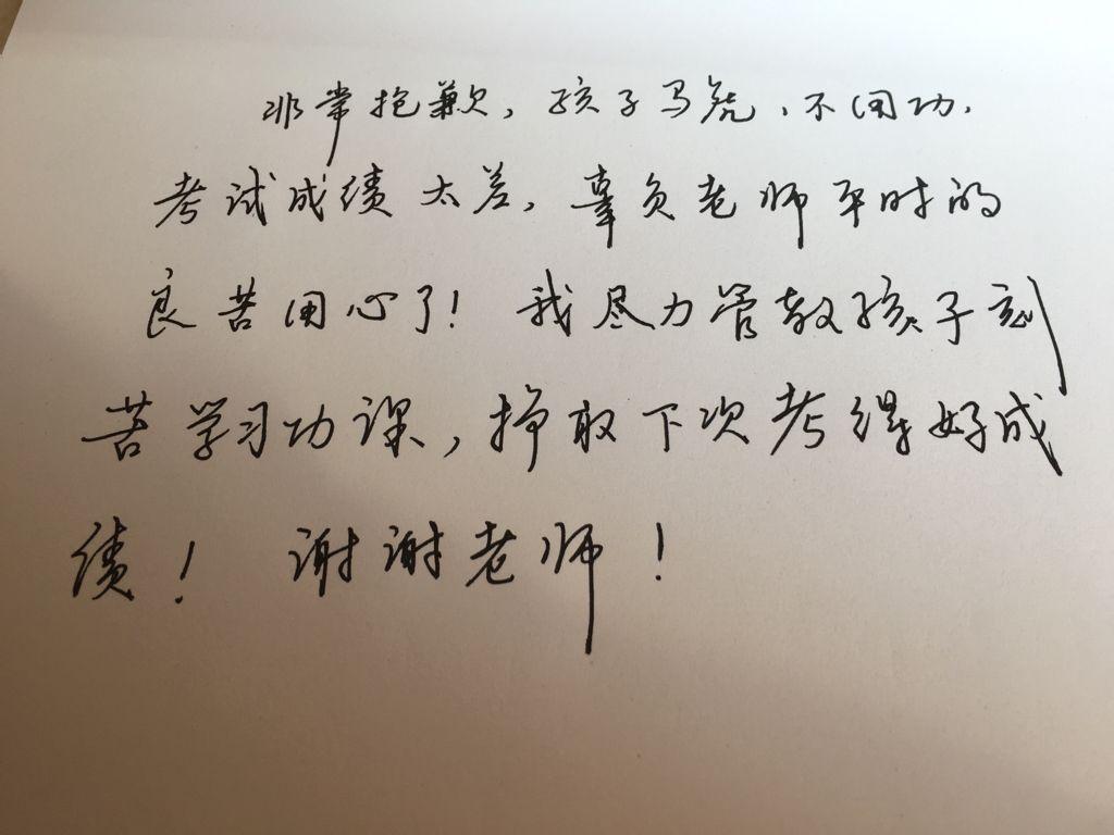 语文考试考不好老师要求家长写一句话怎么写图片