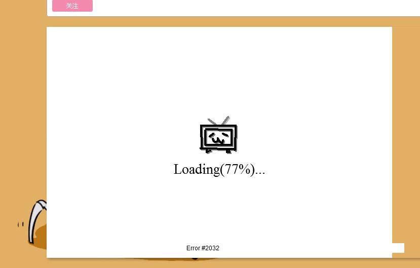 b站直播无法观看#2032图片