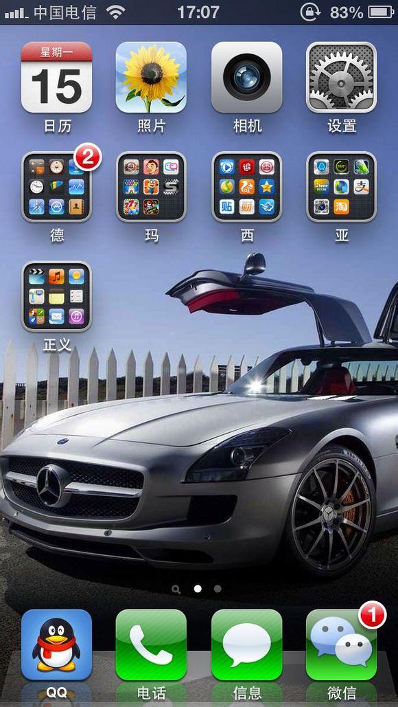 安卓手机桌面分组名称霸气图片