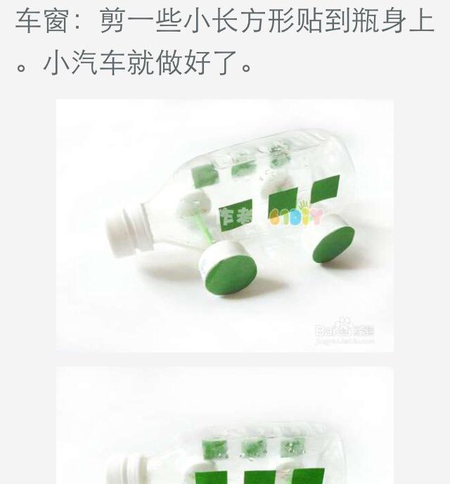 用矿泉水瓶子怎么做手工环保制作图片