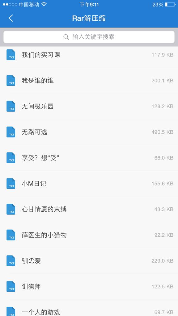 欲望心事小说txt下载