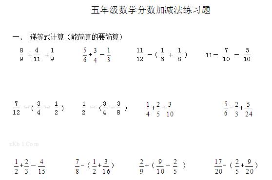 小学五年级分数简便计算题