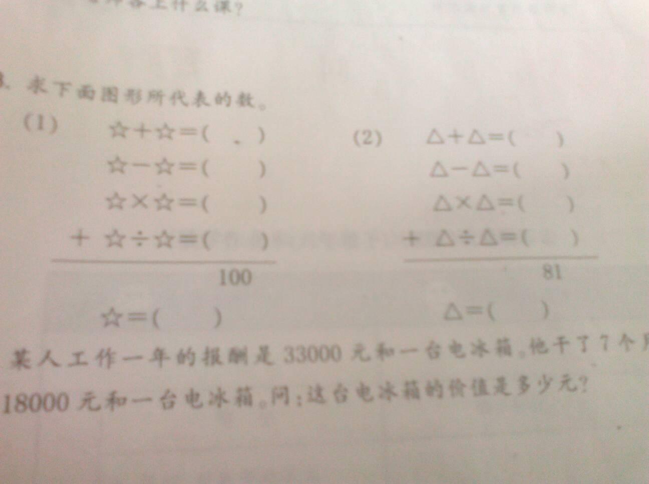 六年级下册数学思考题图片