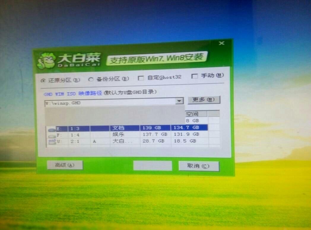 ①下载一个u盘启动工具,比如下载大白菜pe微系统,在好的电脑中插上
