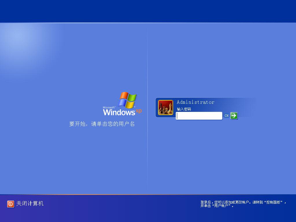 怎么让windows xp的登录界面只显示administrator这个图片