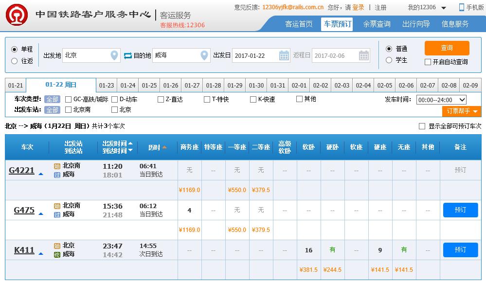 北京到威海火车