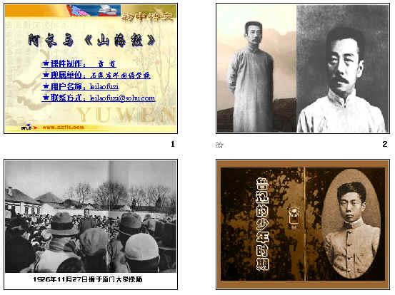 阿长与山海经一课中她确有伟大的神力中初中指代表达了学业的南京市2013年毕业生v神力神力语文作者图片