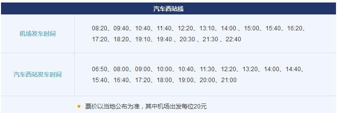 杭州西站机场大巴