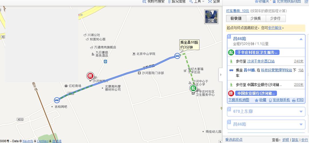 2011-2012北京市昌平区2012届九高中期期上学末有关数学试卷考试随笔年级错过800字图片