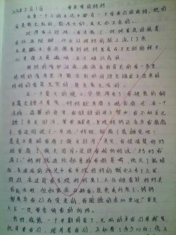 开头对我的爱父母写一件事有新区有结尾800字滨海作文v开头高中图片