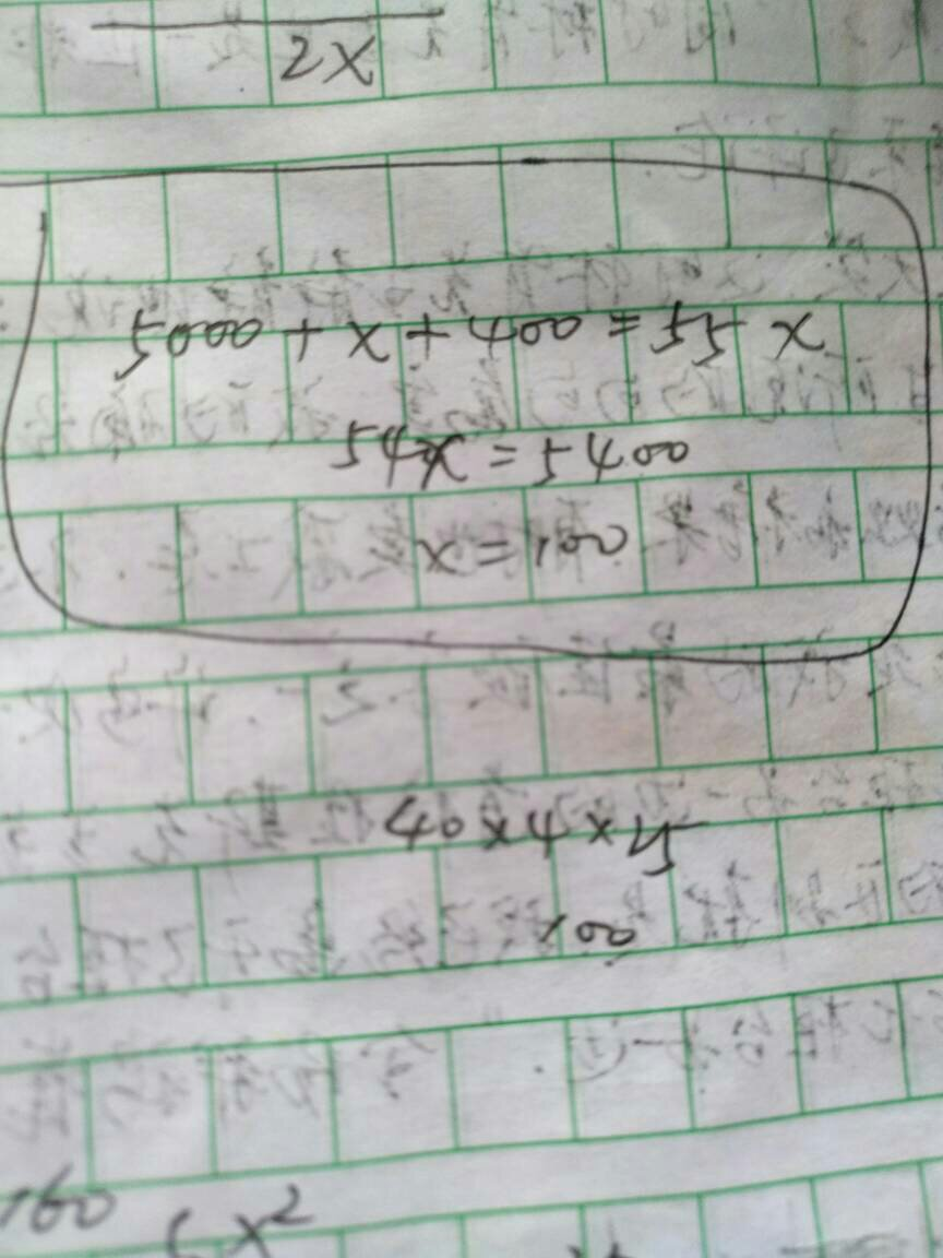 把5写在某个三位数左边两数差