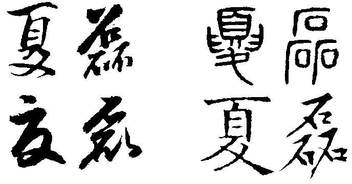 夏磊二字书法怎么写图片