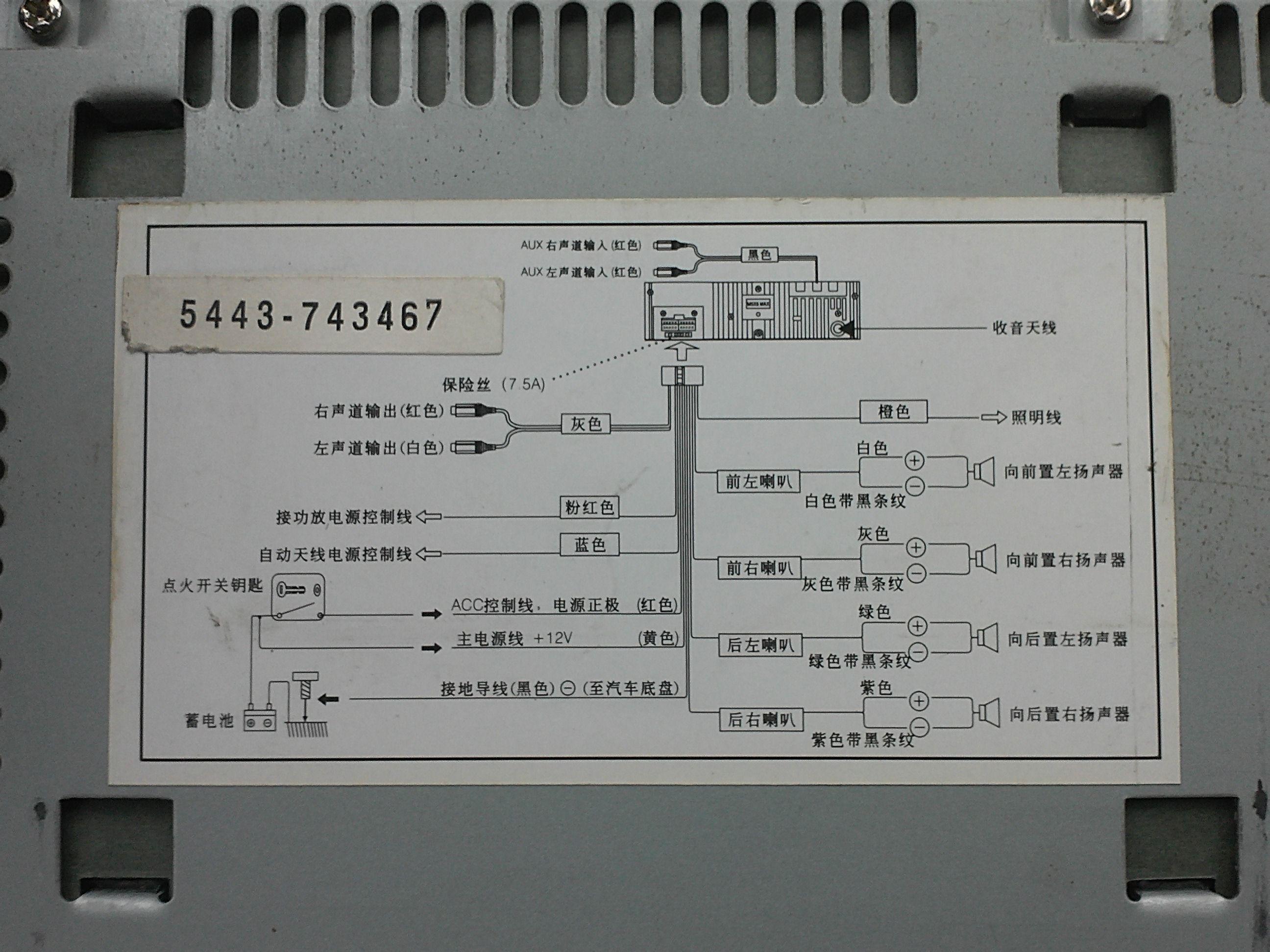 汽车cd机6个输出,怎么接的高清图片