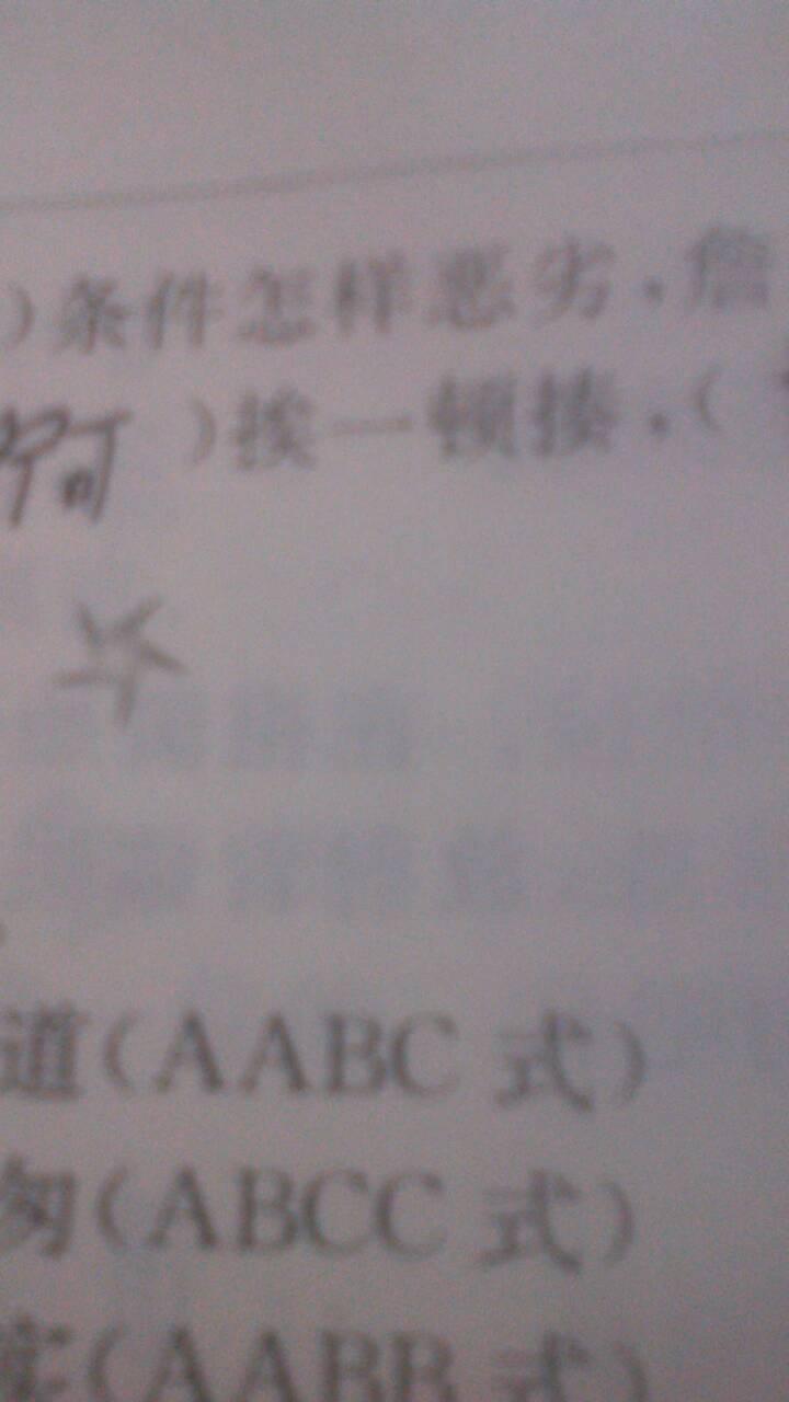 abcc的四字词语大图片