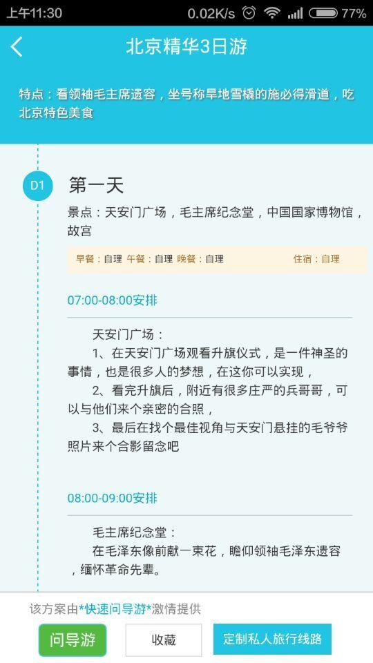 无锡至北京旅游