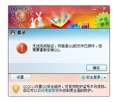 qq2011损坏_qq的文件已损坏