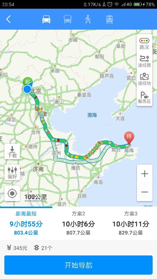 北京到威海沿途景点